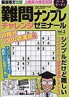 難問ナンプレチャレンジゼミナール Vol.2 (タツミムック)