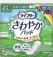ユニ・チャーム ライフリー 徳用さわやかパッド 快適の中量用23cm 徳用30枚 24入(720枚)