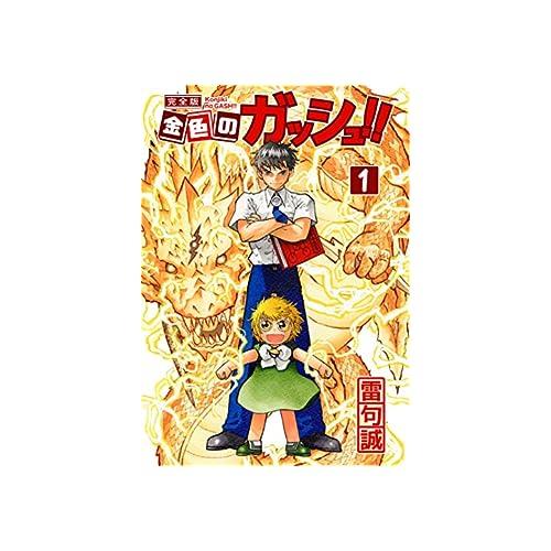 金色のガッシュ!! 完全版(1)