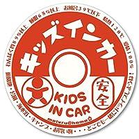 【マグネット】牛乳瓶フタ風 KIDS IN CAR マグネットステッカー 子供が乗ってます キッズインカー(KIDS/レッド)