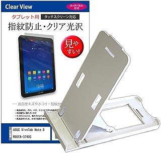 メディアカバーマーケット ASUS ASUS VivoTab Note 8 R80TA-3740S【8インチ(1280x800)】機種用 【折り畳み式スタンド 白 と 指紋防止 クリア 光沢 液晶保護フィルム のセット】 5段階角度調節