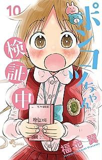 ポンコツちゃん検証中 (10) (少年サンデーコミックス)