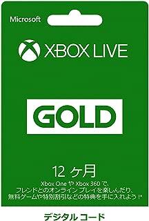Xbox Live 12ヶ月 ゴールド メンバーシップ デジタルコード|オンラインコード版