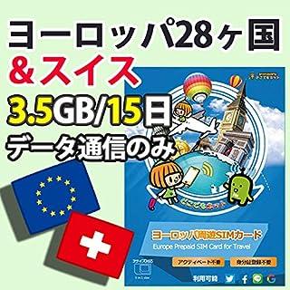 【お急ぎ便】ヨーロッパ 周遊 プリペイド SIMカード 4G データ 通信 (スタンダード(3.5GB/15日))