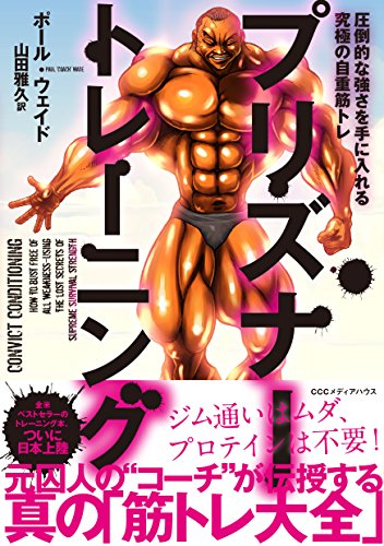 プリズナートレーニング 圧倒的な強さを手に入れる究極の自重筋トレ - ポール・ウェイド, 山田雅久