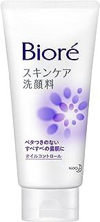 【花王】ビオレ スキンケア洗顔料 ディープクリア 130g ×20個セット
