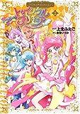 スター☆トゥインクルプリキュア(2)プリキュアコレクション (なかよしコミックス)