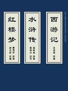 四大名著(红楼梦、水浒传、西游记)