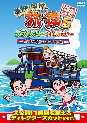 東野・岡村の旅猿5 プライベートでごめんなさい・・・カンボジア・穴場リゾートの旅 ハラハラ編 プレミアム完全版 [DVD]