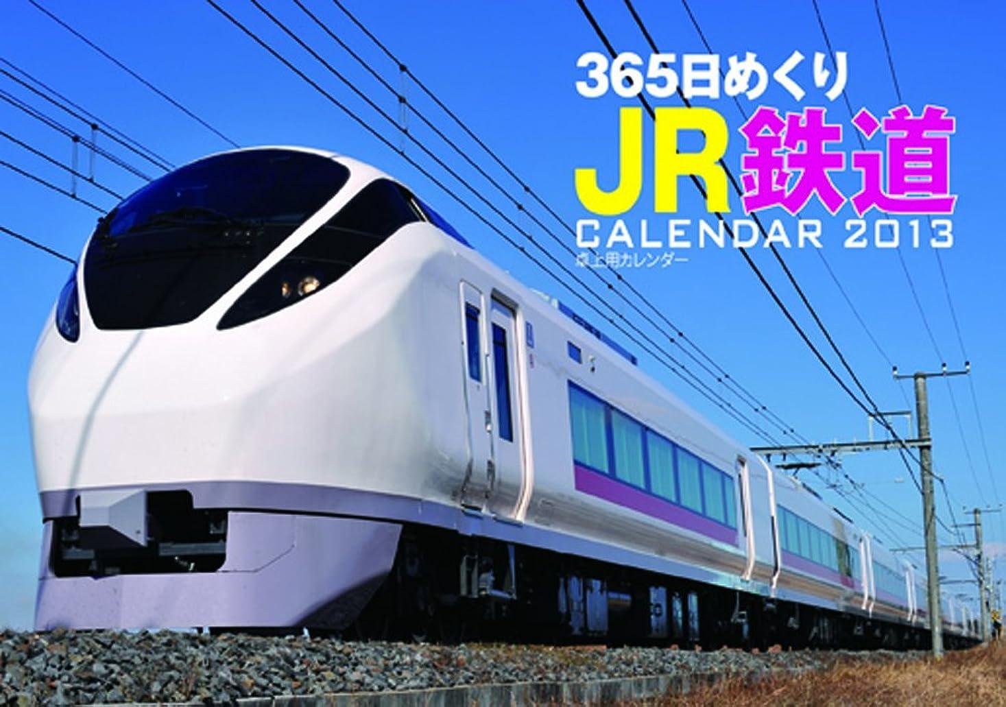 オリエンテーション文明失速365日めくりJR鉄道カレンダー 2013 ([カレンダー])