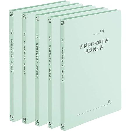 プラス 既製印刷 フラットファイル 確定申告書 A4 No.021HA 5冊 79-335×5