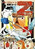 Z~ゼット~ 1 Kindle版