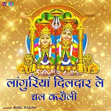 Languriya Dildar Le Chal Karoli (Hindi)