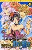 王子様の野望と姫君の魅惑 (光彩コミックス Pinky Teensコミック)
