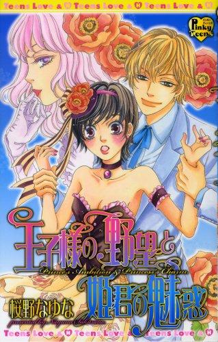 王子様の野望と姫君の魅惑 (光彩コミックス Pinky Teensコミック)の詳細を見る