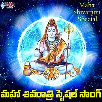 Maha Shivaratri Special Song