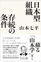 日本型組織 存続の条件 Kindle版
