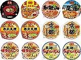 【Amazon.co.jp限定】 ヤマダイ 凄麺 ご当地ラーメン食べ比べセット (西日本編) 12個 【セット買い】