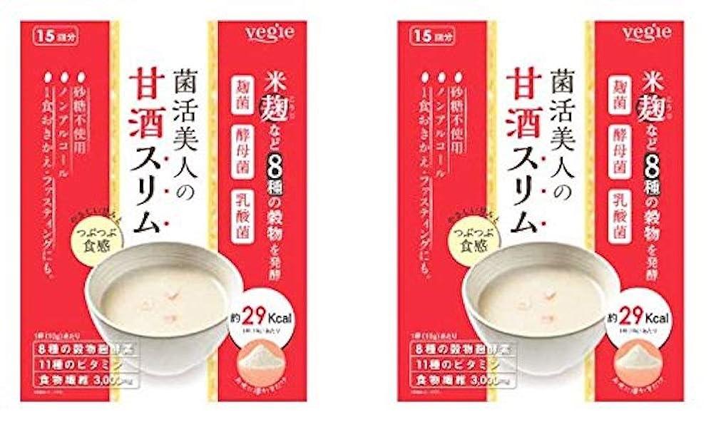 ハント許容電化する甘酒ダイエット粉末ドリンク ベジエ 菌活美人の甘酒スリム 2個セット