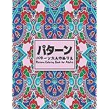 パターンパターン大人のぬりえPattern Coloring Book for Adults: 楽しさとリラックスできるパターン大きなプリントの塗り絵ブック美しい花の100の素晴らしいパターンパターン、花柄、幾何学模様、動物柄