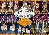 Hina Fes 2014-C-Ute Urse Main DVD de Audio