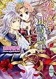 春の女神と銀雪の騎士 (講談社X文庫ホワイトハート)