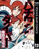 ハチワンダイバー 12 (ヤングジャンプコミックスDIGITAL)