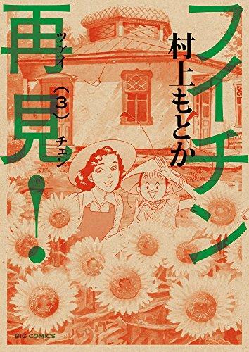フイチン再見! (3) (ビッグコミックス)
