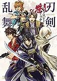 刀剣乱舞-ONLINE-アンソロジーコミック ~誉!~ 1 (花とゆめコミックススペシャル)