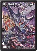 デュエルマスターズ 革命魔王 キラー・ザ・キル スーパーレア / 燃えろドギラゴン!! DMR17 / 革命編 第1章 / シングルカード
