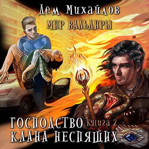 Господство клана Неспящих 2 audiobook cover art