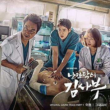 Romantic Doctor Teacher Kim OST Part.1