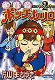 雀賢者ポッチカリロ (2) (近代麻雀コミックス)