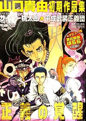 山口貴由初期作品―SPコミックス (SPコミックス SPポケットワイド)