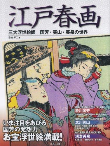 江戸春画 三大浮世絵師 国芳・笑山・英泉の世界の詳細を見る