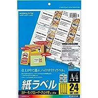 コクヨ カラーレーザー カラーコピー ラベル 24面 20枚 LBP-F694N