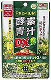 ジャパンギャルズ プレミアム 酵素青汁粒DX 150粒