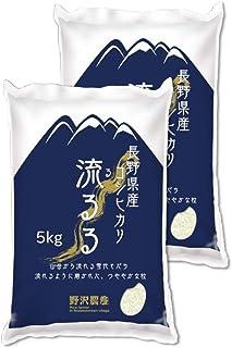 野沢農産【精米】新米 令和2年産 長野県産 コシヒカリ 10kg(5kg×2袋)