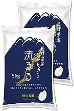 野沢農産【精米】令和元年産 長野県産 コシヒカリ 10kg(5kg×2袋)