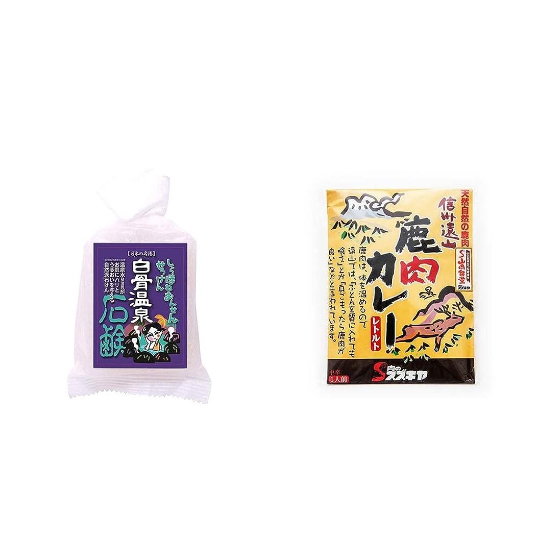 一般化する天皇特徴づける[2点セット] 信州 白骨温泉石鹸(80g)?信州遠山 鹿肉カレー 中辛 (1食分)