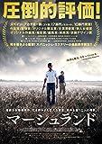 マーシュランド[DVD]