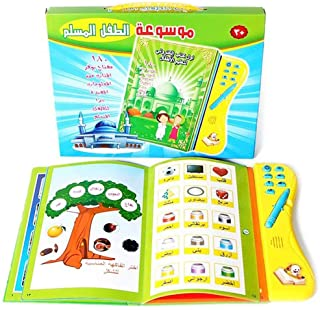 UKR Arabic Encyclopedia educational book Quran Prayers letters numbers colors shapes