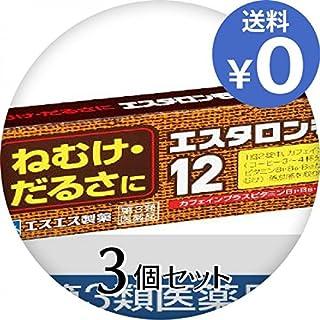 【第3類医薬品】エスタロンモカ12 20錠 ×3