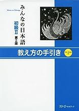 みんなの日本語初級II 第2版 教え方の手引き