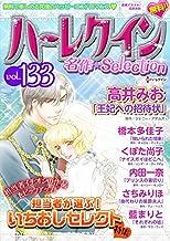 ハーレクイン 名作セレクション vol.133 ハーレクイン 名作セレクション (ハーレクインコミックス)