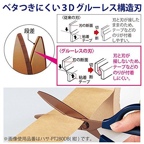 コクヨはさみハサミサクサチタン・グルーレス刃紺ハサ-PT280DB