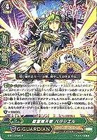 カードファイトヴァンガードG 第13弾「究極超越」/G-BT13/029 聖霊熾天使 パラシエル R