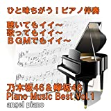 angel piano 乃木坂46&欅坂46 Piano Music Best Vol.1