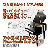 angel piano angel piano 乃木坂46&欅坂46 Piano Music Best Vol.1
