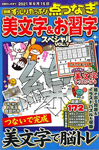 Mirror PDF: 美文字&お習字スペシャル Vol.7 (サクラムック)